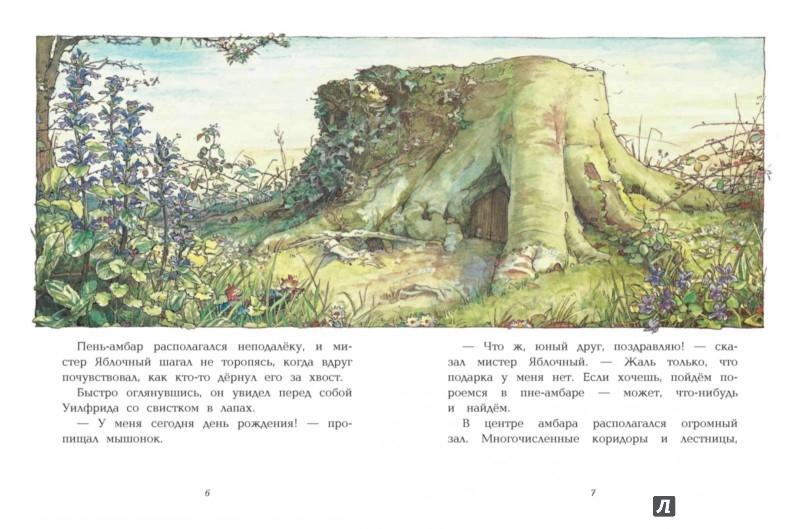 Иллюстрация 1 из 34 для Весенняя история - Джилл Барклем | Лабиринт - книги. Источник: Лабиринт