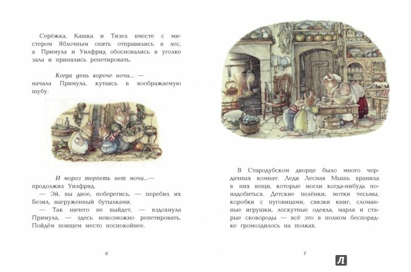 Иллюстрация 1 из 11 для Потайная лестница - Джилл Барклем | Лабиринт - книги. Источник: Лабиринт