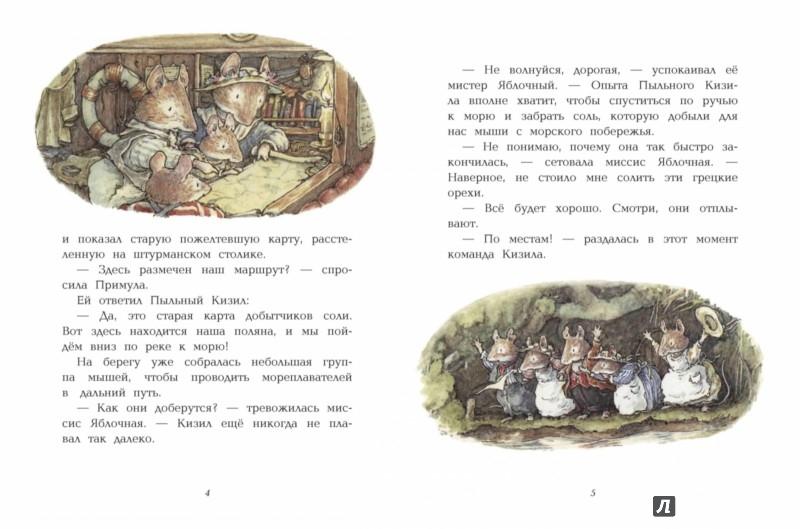 Иллюстрация 1 из 12 для Морская история - Джилл Барклем | Лабиринт - книги. Источник: Лабиринт