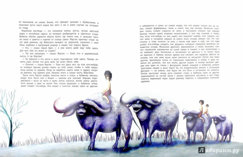 Иллюстрация 1 из 14 для Маугли - Редьярд Киплинг | Лабиринт - книги. Источник: Лабиринт