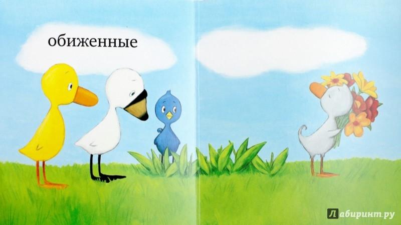 Иллюстрация 1 из 8 для Какие мы сегодня? - Тэд Хиллс | Лабиринт - книги. Источник: Лабиринт