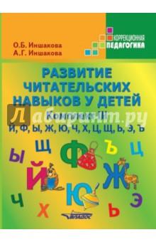 Развитие читательских навыков у детей. Комплект III. Й, Ф, Ы, Ж, Ю, Ч, Х, Ц, Щ, Ь, Э, Ъ