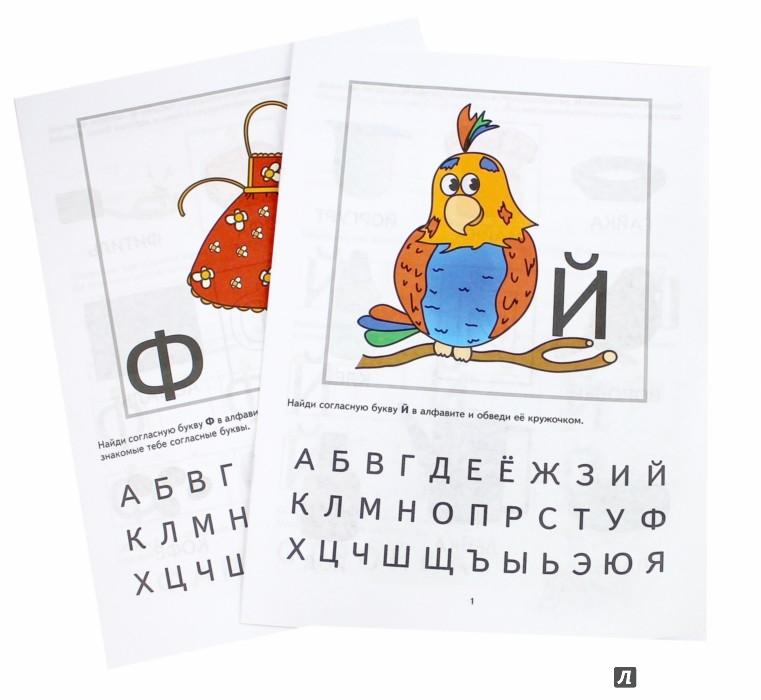Иллюстрация 1 из 14 для Развитие читательских навыков у детей. Комплект III. Й, Ф, Ы, Ж, Ю, Ч, Х, Ц, Щ, Ь, Э, Ъ - Иншакова, Иншакова | Лабиринт - книги. Источник: Лабиринт