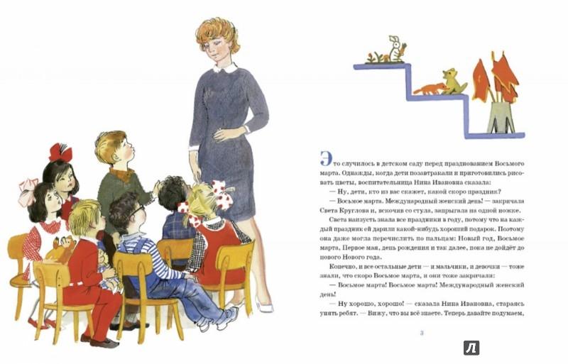 Иллюстрация 1 из 51 для Бабушка Дина - Николай Носов | Лабиринт - книги. Источник: Лабиринт