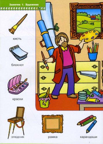 Иллюстрация 1 из 7 для Какие бывают профессии. Для занятий с детьми от 3 до 4 лет - Юрий Дорожин | Лабиринт - книги. Источник: Лабиринт