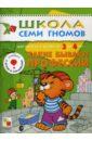 Дорожин Юрий Какие бывают профессии. Для занятий с детьми от 3 до 4 лет