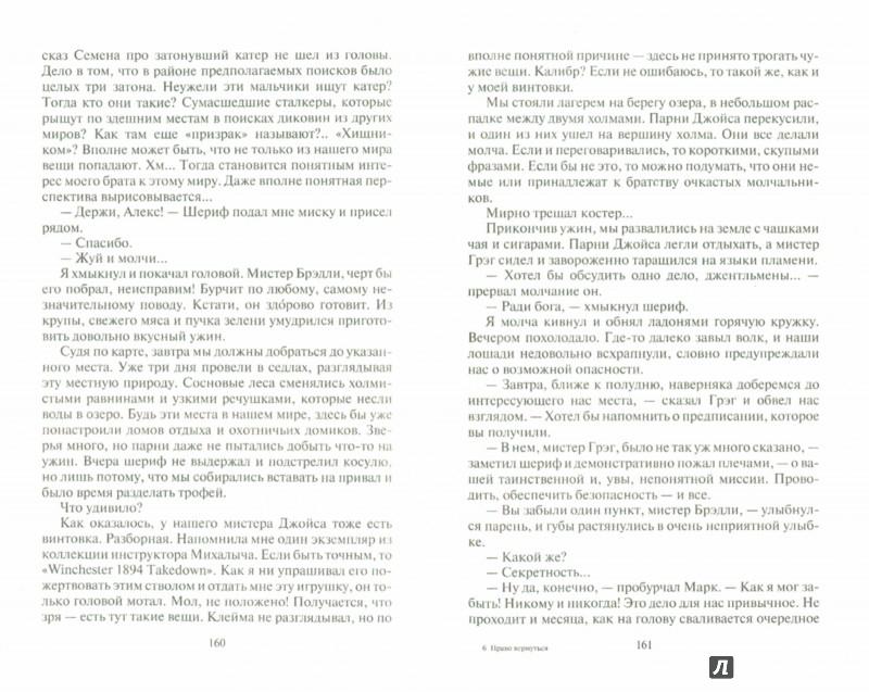 Иллюстрация 1 из 9 для Право вернуться - Игорь Негатин | Лабиринт - книги. Источник: Лабиринт