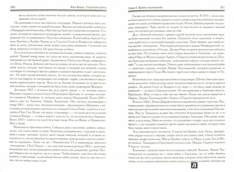 Иллюстрация 1 из 9 для Столетняя война - Жан Фавье | Лабиринт - книги. Источник: Лабиринт