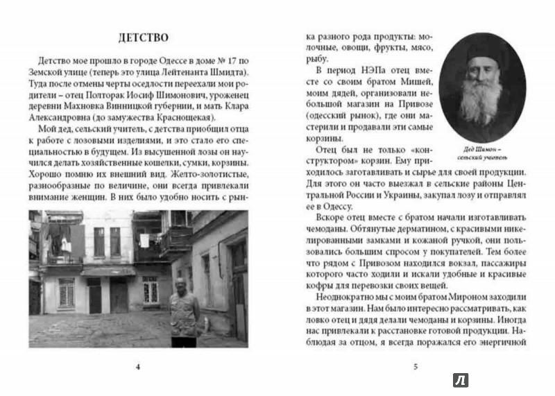 Иллюстрация 1 из 6 для Воспоминания о моей жизни - Давид Полторак | Лабиринт - книги. Источник: Лабиринт