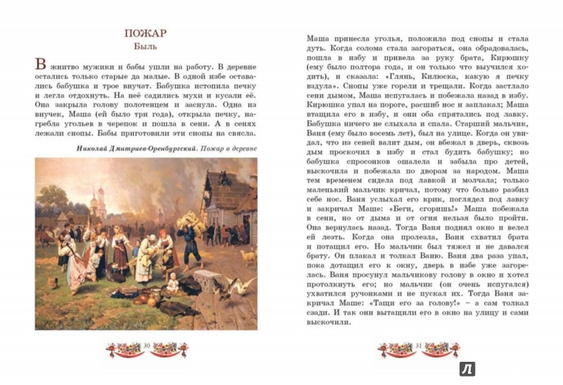 Иллюстрация 1 из 11 для Моя первая русская книга для чтения - Лев Толстой | Лабиринт - книги. Источник: Лабиринт