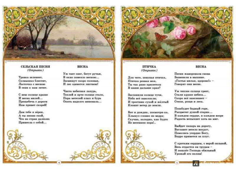 Иллюстрация 1 из 15 для Уж тает снег, бегут ручьи… - Алексей Плещеев | Лабиринт - книги. Источник: Лабиринт