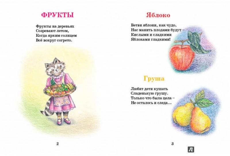 Иллюстрация 1 из 10 для Еня и Еля. Фрукты и овощи - Анна Гончарова | Лабиринт - книги. Источник: Лабиринт