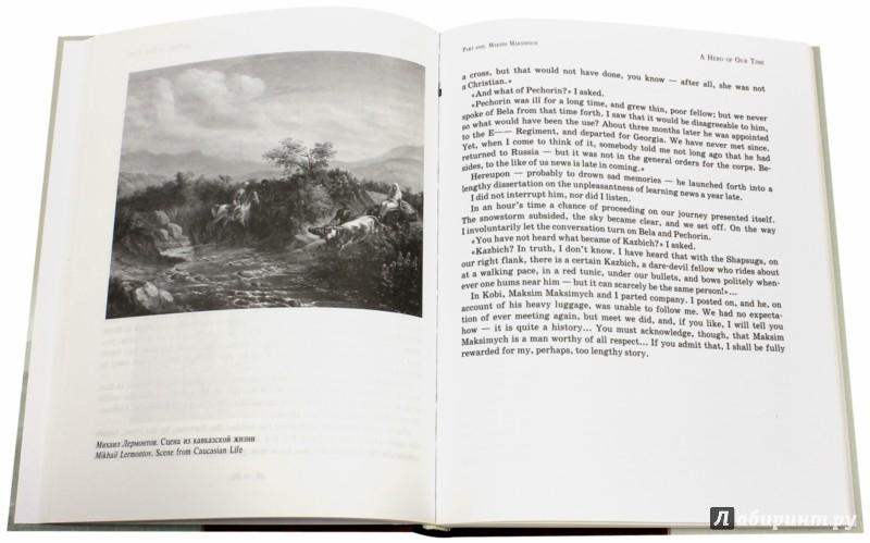 Иллюстрация 1 из 23 для Герой нашего времени - Михаил Лермонтов | Лабиринт - книги. Источник: Лабиринт
