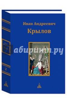 Юбилейное издание в 3-х томах. Том 2