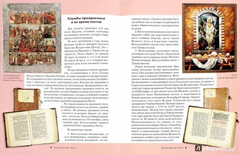 Иллюстрация 1 из 30 для Богослужения и требы | Лабиринт - книги. Источник: Лабиринт