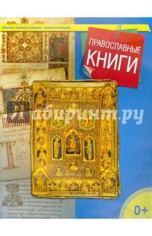 Православные книги православная вера для начинающих в 4 книгах