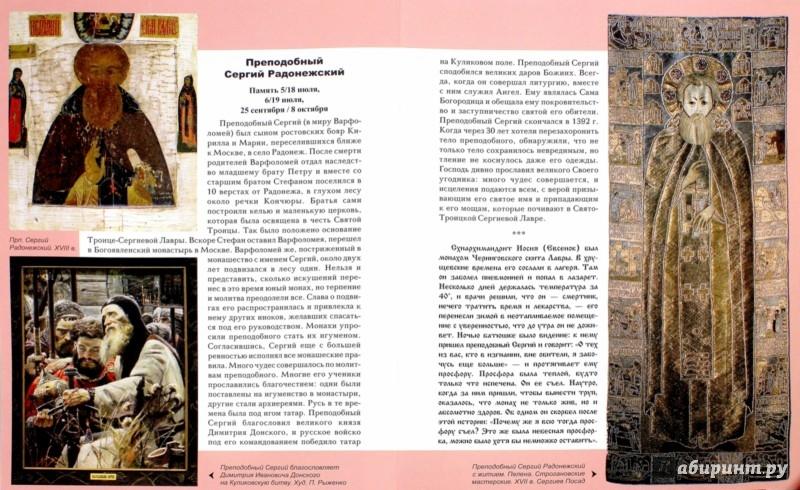 Иллюстрация 1 из 21 для Русские святые | Лабиринт - книги. Источник: Лабиринт