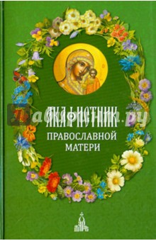 Акафистник православной матери бакулина и ред сост акафистник путешествующим
