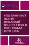 Методы психологического обеспечения профессиональной деятельности