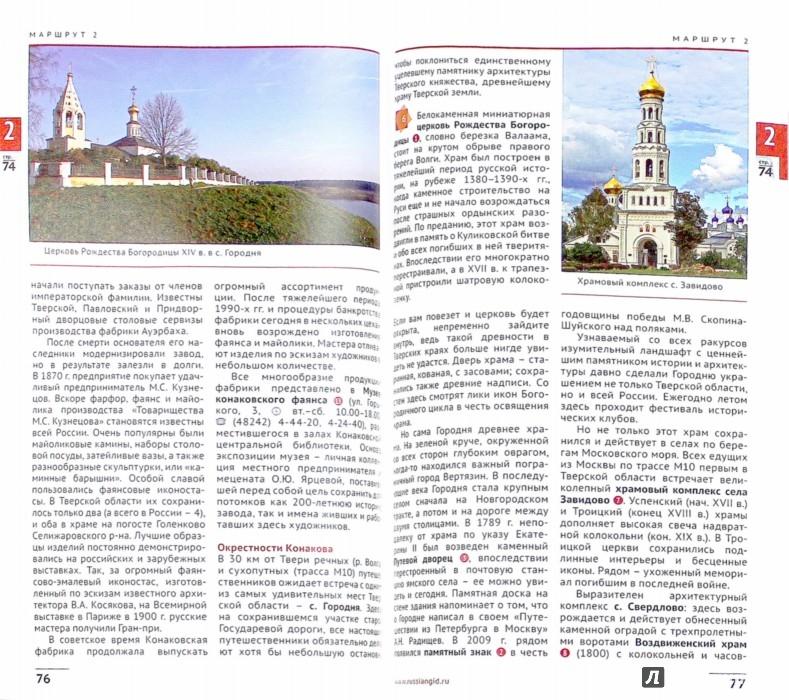 Иллюстрация 1 из 31 для Тверская область - Т. Павлова | Лабиринт - книги. Источник: Лабиринт