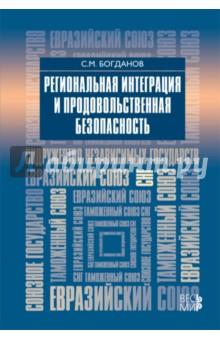 Региональная интеграция и продовольственная безопасность богданов с м региональная интеграция и продовольственная безопасность