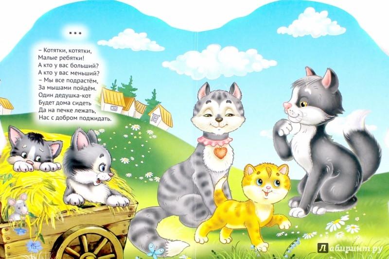 Иллюстрация 1 из 3 для -Гуси-гуси! -Га-Га-Га! | Лабиринт - книги. Источник: Лабиринт