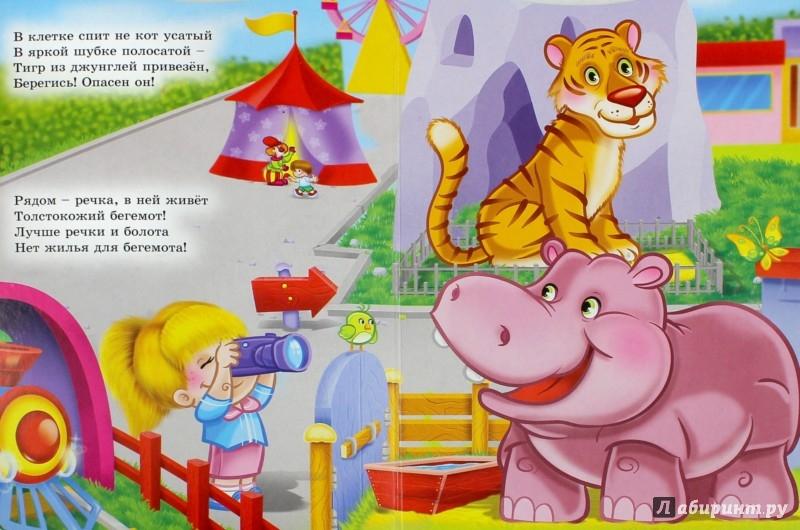 Иллюстрация 1 из 15 для Мы гуляли в зоопарке - Мария Манакова | Лабиринт - книги. Источник: Лабиринт