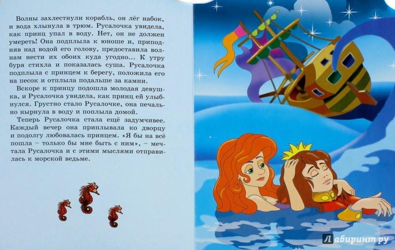 Иллюстрация 1 из 30 для Русалочка | Лабиринт - книги. Источник: Лабиринт
