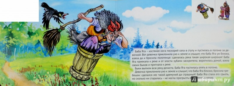 Иллюстрация 1 из 8 для Баба Яга | Лабиринт - книги. Источник: Лабиринт