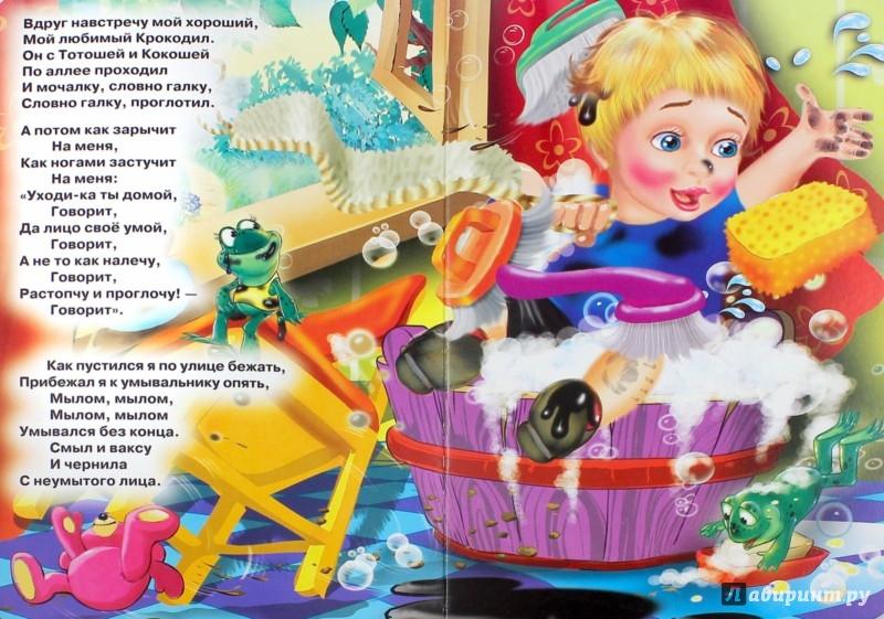 Иллюстрация 1 из 5 для Мойдодыр - Корней Чуковский | Лабиринт - книги. Источник: Лабиринт