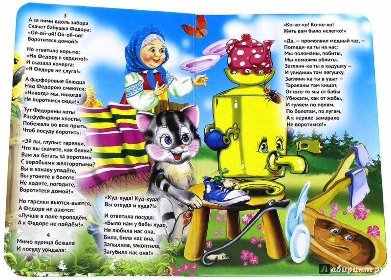 Иллюстрация 1 из 6 для Федорино горе - Корней Чуковский | Лабиринт - книги. Источник: Лабиринт