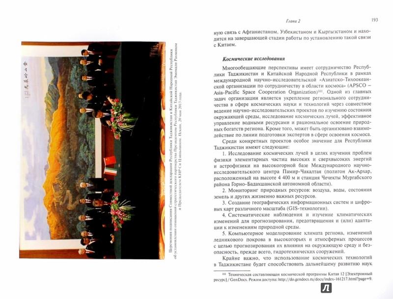 Иллюстрация 1 из 7 для Таджикистан и Китай. Курсом стратегического партнерства. Международно-политические, экономические - Рашид Алимов | Лабиринт - книги. Источник: Лабиринт