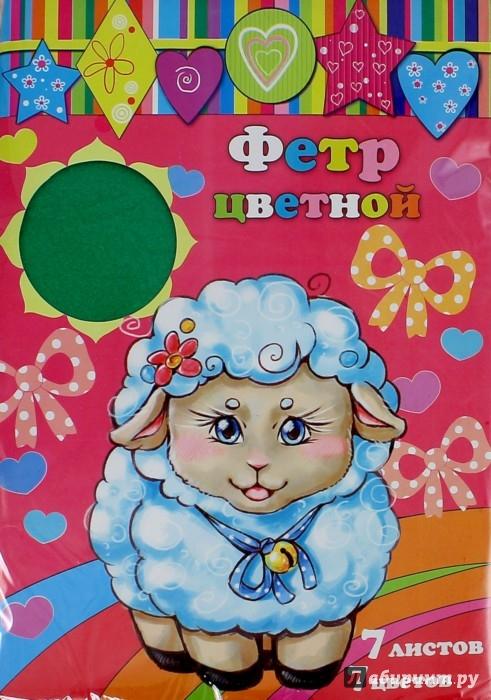 Иллюстрация 1 из 7 для Фетр цветной (нетканый, 7 листов, 7 цветов) (арт.33994-10) | Лабиринт - игрушки. Источник: Лабиринт
