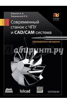 Современный станок с ЧПУ и CAD/CAМ-система п ю бунаков станок с чпу от модели до образца