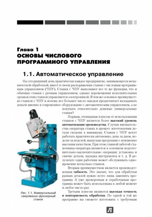 Иллюстрация 1 из 4 для Современный станок с ЧПУ и CAD/CAМ-система - Теверовский, Ловыгин   Лабиринт - книги. Источник: Лабиринт
