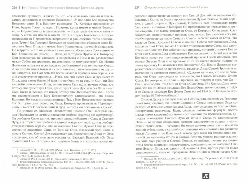 Иллюстрация 1 из 5 для Очерк мистического богословия Восточной Церкви. Догматическое богословие - Владимир Лосский | Лабиринт - книги. Источник: Лабиринт