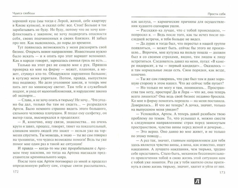Иллюстрация 1 из 3 для Чудеса возможны, или Путь к волшебству. Тридцать случаев из жизни авторов, их друзей и клиентов - Хохель, Мерла | Лабиринт - книги. Источник: Лабиринт