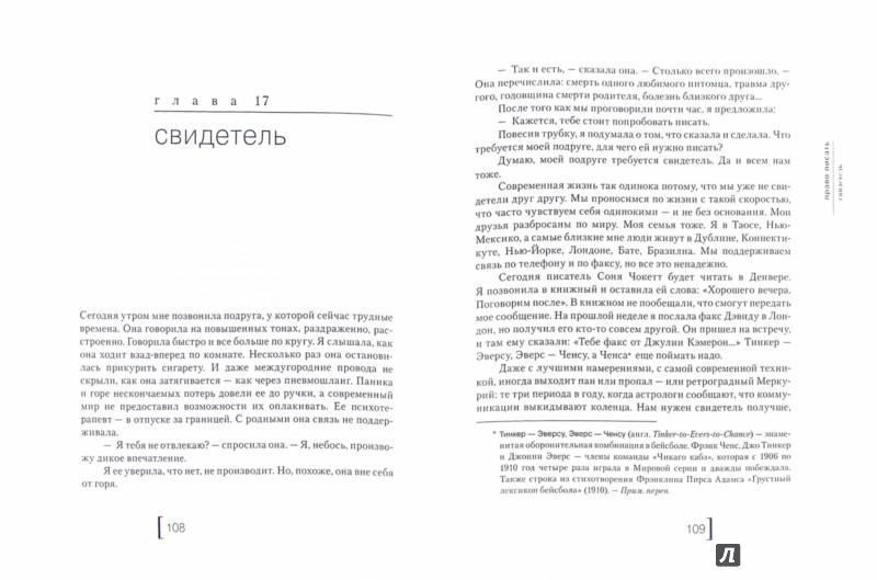 Иллюстрация 1 из 7 для Право писать. Приглашение и приобщение к писательской жизни - Джулия Кэмерон | Лабиринт - книги. Источник: Лабиринт