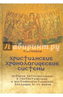 Христианские хронологические системы. История летосчисления в святоотеческой традиции (+CD)