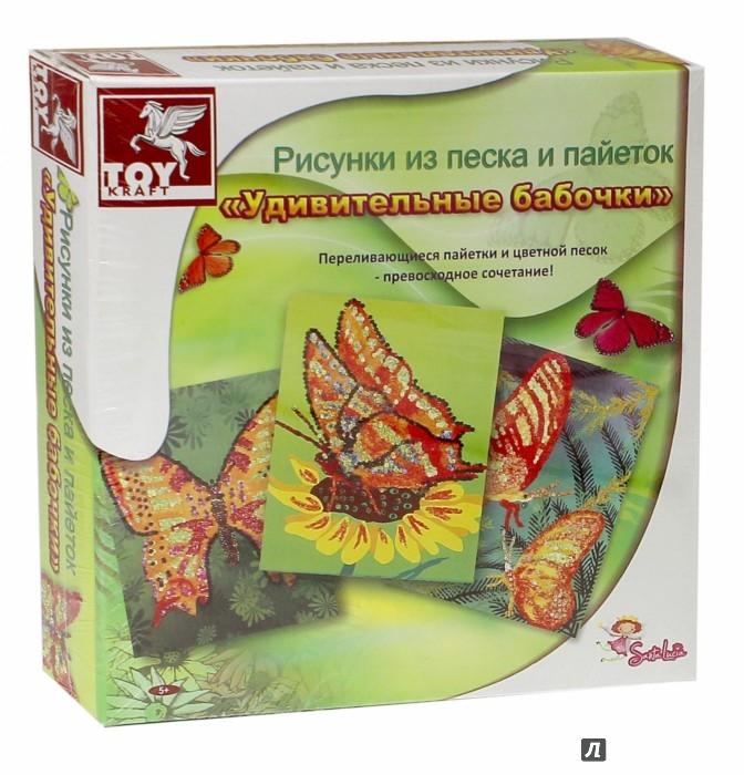 Иллюстрация 1 из 5 для 39445 Рисунки из песка и пайеток Удивит. Бабочки | Лабиринт - игрушки. Источник: Лабиринт