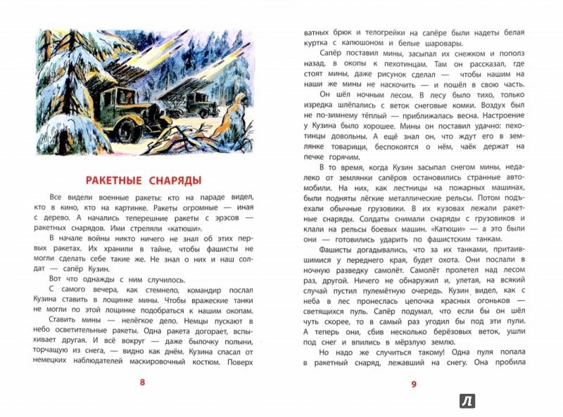 Иллюстрация 1 из 34 для Землянка - Анатолий Митяев | Лабиринт - книги. Источник: Лабиринт