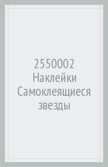 2550002 Наклейки Самоклеящиеся звезды