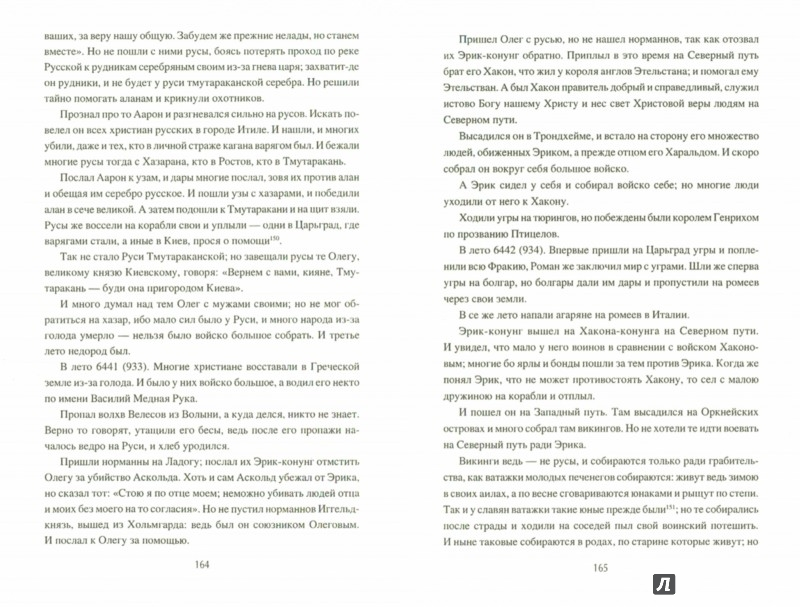 Иллюстрация 1 из 13 для Повести исконных лет. Русь до Рюрика - Александр Пересвет | Лабиринт - книги. Источник: Лабиринт