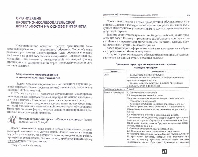 Иллюстрация 1 из 12 для Технология организации проектно-исследовательской деятельности школьников в условиях ФГОС - Ирина Комарова | Лабиринт - книги. Источник: Лабиринт