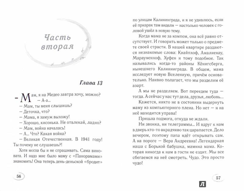 Иллюстрация 1 из 23 для Предатели - Ирина Костевич | Лабиринт - книги. Источник: Лабиринт