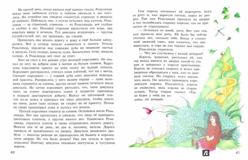 Иллюстрация 1 из 31 для Итальянские сказки | Лабиринт - книги. Источник: Лабиринт