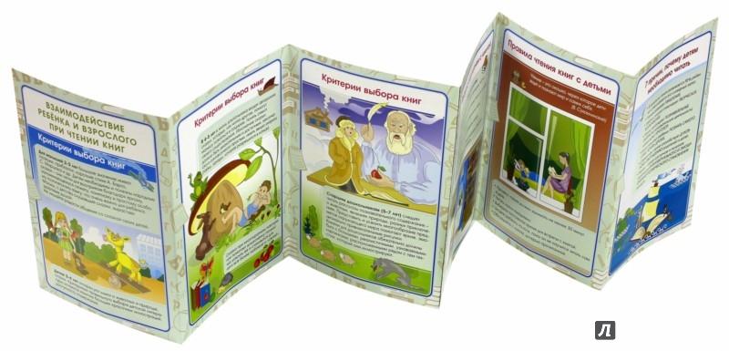 Иллюстрация 1 из 6 для Взаимодействие ребенка и взрослого при чтении книг. Ширмы с информ. для родителей и педагогов. ФГОС | Лабиринт - книги. Источник: Лабиринт