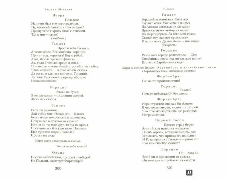 Иллюстрация 1 из 18 для Трагедии - Уильям Шекспир | Лабиринт - книги. Источник: Лабиринт