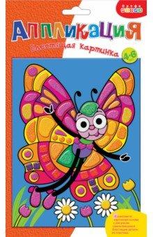 Аппликация. Блестящая картинка Бабочка (2808) дрофа медиа аппликация бабочка и стрекоза