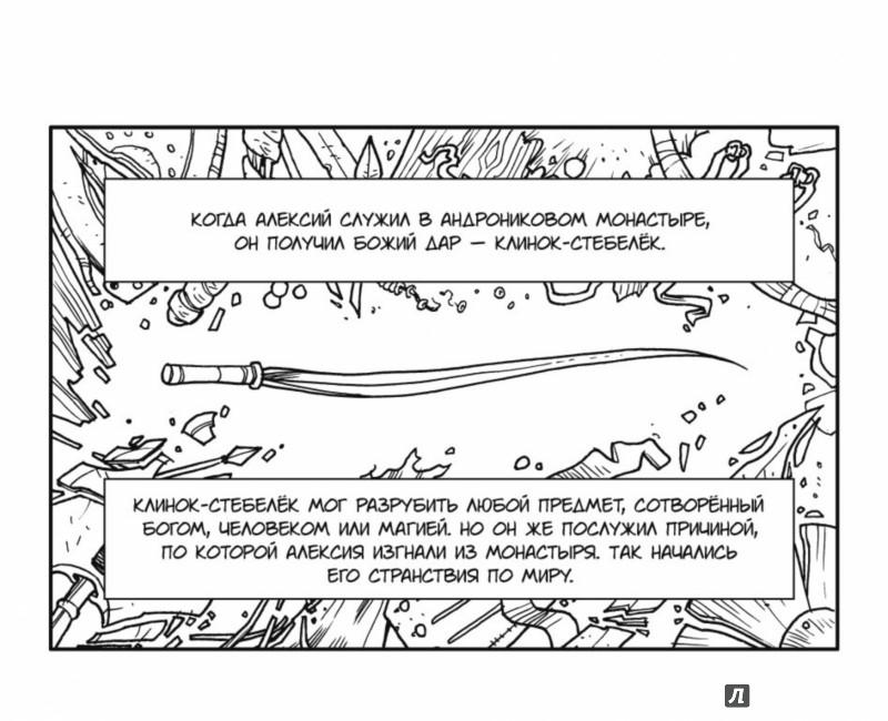 Иллюстрация 1 из 7 для Зеленый монах - Брэндон Дэйтон | Лабиринт - книги. Источник: Лабиринт